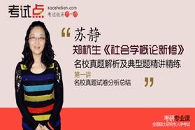 郑杭生《社会学概论新修》名校真题及典型题精讲精练