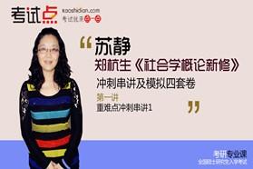 郑杭生《社会学概论新修》冲刺串讲及模拟四套卷