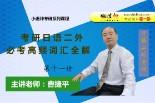 考研日语二外必考高频词汇全解