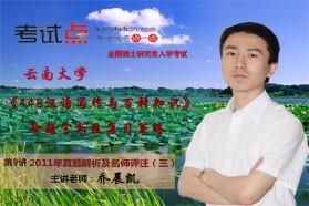 【专硕考研】云南大学翻译硕士《448汉语写作与百科知识》命题分析及复习策略
