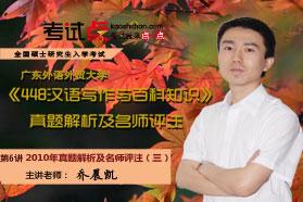 广东外语外贸大学翻译硕士《448汉语写作与百科知识》真题解析及名师评注