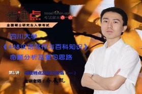 【专硕考研】四川大学翻译硕士《448汉语写作与百科知识》命题分析及复习思路