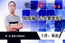 张成福《公共管理学》冲刺串讲及模拟四套卷