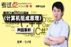 唐朔飞、白中英《计算机组成原理》考研专题提炼及真题解析