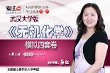 武汉大学版《无机化学》模拟四套卷