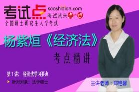 杨紫烜《经济法》考研考点精讲