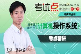 2020考研汤子瀛、汤小丹《计算机操作系统》考点精讲及复习思路