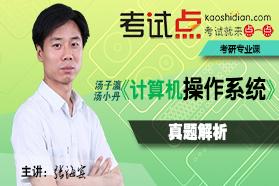 2020考研汤子瀛、汤小丹《计算机操作系统》真题解析