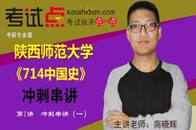 【考研专业课】陕西师范大学《714中国史》冲刺串讲