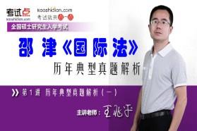 邵津《国际法》历年典型真题解析