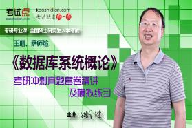 2019考研王珊、萨师煊《数据库系统概论》冲刺真题套卷精讲及模拟练习