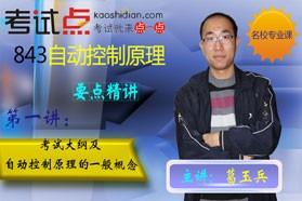 【考研专业课】西安电子科技大学《843自动控制原理》考研要点精讲