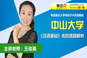 中山大學考研《354漢語基礎》歷年真題解析及命題規律總結