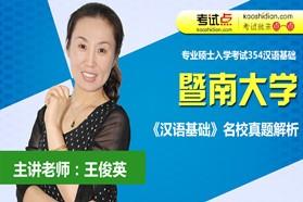 【专硕考研】暨南大学考研《354汉语基础》2011年真题解析