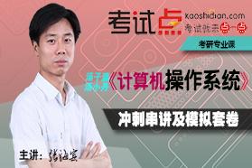 2019考研汤子瀛、汤小丹《计算机操作系统》冲刺串讲及模拟套卷