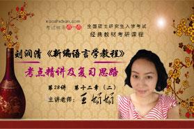 2020考研刘润清《新编语言学教程》考点精讲及复习思路