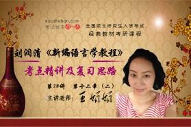 刘润清《新编语言学教程》考点精讲及复习思路