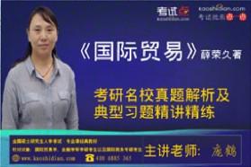 薛荣久《国际贸易》考研名校真题解析及典型习题精讲精练
