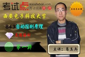 【考研专业课】西安电子科技大学《843自动控制原理》考研真题解析
