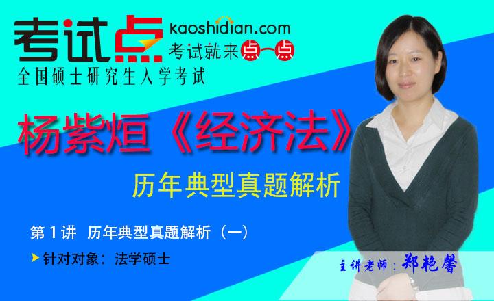 杨紫烜《经济法》历年典型真题解析