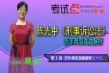 陈光中《刑事诉讼法》历年典型真题解析