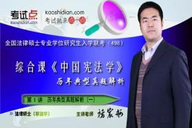 【专硕考研】法律硕士(非法学)《498专业综合课》中国宪法学部分历年典型真题解析