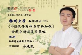 【专硕考研】扬州大学翻译硕士《448汉语写作与百科知识》命题分析及复习策略
