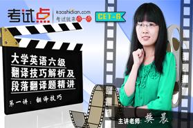 大学英语六级翻译技巧解析及段落翻译题精讲