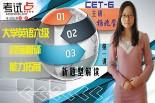 大学英语六级段落翻译能力拓展