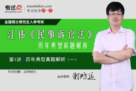 江伟《民事诉讼法》历年典型真题解析
