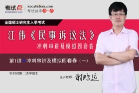 江伟《民事诉讼法》冲刺串讲及模拟四套卷