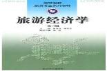 华侨大学考研专业课《861旅游经济学》一对一辅导