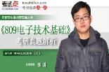 【考研专业课】西安交通大学《809电子技术基础》真题解析