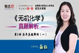 武汉大学《无机化学》名校真题解析