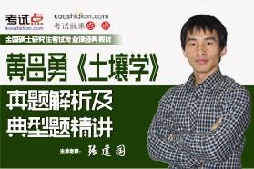 黄昌勇《土壤学》名校真题解析及典型题精讲精练