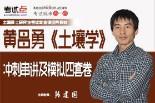 黄昌勇《土壤学》冲刺串讲及模拟四套卷精讲