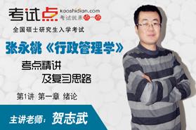 张永桃《行政管理学》考点精讲及复习思路