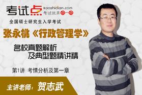 张永桃《行政管理学》名校真题解析及典型题精讲精练