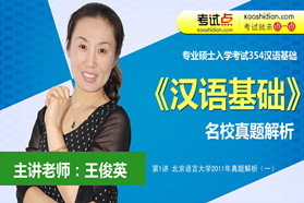 【專碩考研】北京語言大學考研《354漢語基礎》2011年真題解析