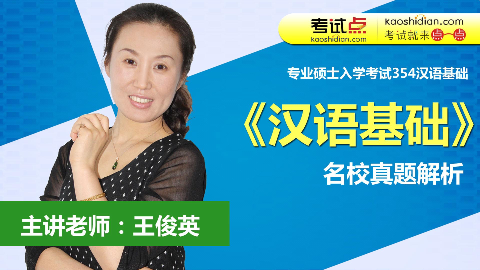 中国传媒大学考研《354汉语基础》历年真题解析