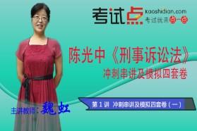 陈光中《刑事诉讼法》冲刺串讲及模拟四套卷