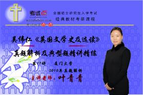 吴伟仁《英国文学史及选读》真题解析及典型题精讲精练