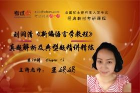 刘润清《新编语言学教程》真题解析及典型题精讲精练