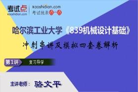【考研专业课】哈尔滨工业大学《839机械设计基础》冲刺串讲及模拟四套卷解析