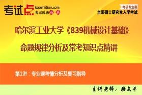 【考研专业课】哈尔滨工业大学《839机械设计基础》命题规律分析及常考知识点精讲