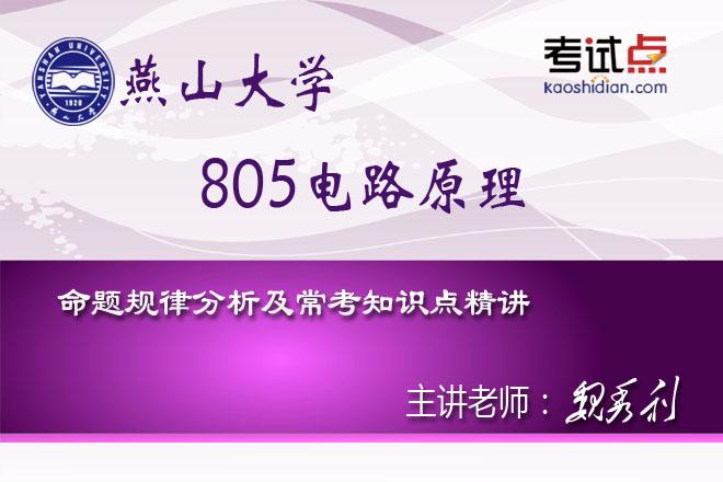 燕山大学《805电路原理》命题规律分析及常考知识点精讲