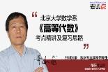 北京大学数学系版《高等代数》考研考点精讲及复习思路