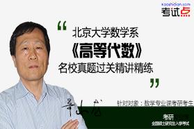 2020考研北京大学数学系版《高等代数》名校真题过关精讲精练