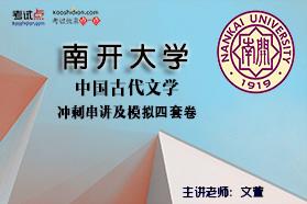 南開大學《854中國古代文學》沖刺串講及模擬四套卷精講