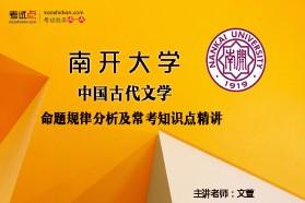 【考研专业课】南开大学《854中国古代文学》命题规律分析及常考知识点精讲